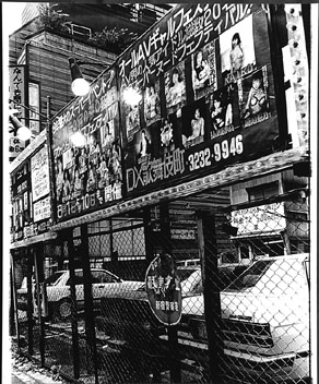 Daido Moriyama, Untitled (Parking Lot Wall with Posters)